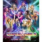 SUPER☆GiRLS SUPER☆GiRLS 生誕3周年記念SP アイドルストリートカーニバル 日本武道館 〜超絶少女たちの挑戦2013〜 [ Blu-ray Disc