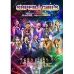 SUPER☆GiRLS SUPER☆GiRLS 生誕3周年記念SP アイドルストリートカーニバル 日本武道館 〜超絶少女たちの挑戦2013〜 DVD