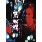 黒蜥蜴 DVD
