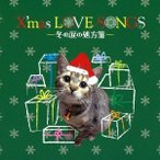 DREAMS COME TRUE クリスマス ラブ ソングス ?冬の涙の処方箋? CD
