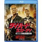 ジョン・ムーア ダイ・ハード/ラスト・デイ 最強無敵ロング・バージョン Blu-ray Disc