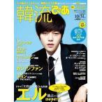 韓流ぴあ 2013年10月号 Magazine