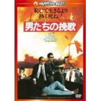 ジョン・ウー 男たちの挽歌 <日本語吹替収録版> DVD