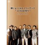 柳ジョージ&レイニーウッド 柳ジョージ&レイニーウッド24年目の祭りComplete Edition DVD