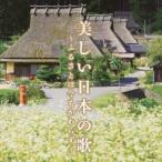 新沼謙治 美しい日本の歌 〜ふるさとは今もかわらず〜 CD