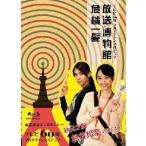 松井玲奈 テレビ60年マルチチャンネルドラマ『放送博物館危機一髪』 Blu-ray Disc 特典あり
