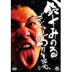 鈴木みのる 鈴木みのるデビュー25周年記念DVD DVD
