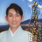 福田こうへい みちのく民謡ベスト CD