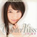 上野優華 Winter Kiss [CD+DVD]<通常盤> 12cmCD Single