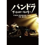 THE YELLOW MONKEY パンドラ ザ・イエロー・モンキー PUNCH DRUNKARD TOUR THE MOVIE DVD