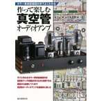 MJ無線と実験編集部 作って楽しむ真空管オーディオアンプ Book