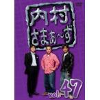 内村光良 内村さまぁ〜ず vol.47 DVD