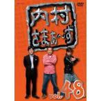内村光良 内村さまぁ〜ず vol.48 DVD