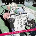 ラジオCD「武装神姫 マスターのためのラジオです。Vol.3」 [CD+CD-ROM] CD