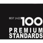 Miles Davis 新ベスト・ジャズ100 プレミアム・スタンダーズ HQCD