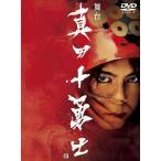 上川隆也 舞台「真田十勇士」 DVD