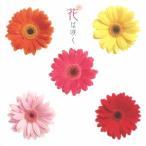 花は咲く CD