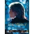 フローラン=エミリオ・シリ 最後のマイ・ウェイ Blu-ray Disc
