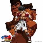 平野義久 日本テレビ系アニメ はじめの一歩 Rising オリジナル・サウンドトラック CD