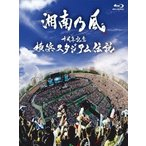 湘南乃風 十周年記念 横浜スタジアム伝説 [Blu-ray Disc+CD] Blu-ray Disc
