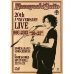 """斉藤和義 斉藤和義 20th ANNIVERSARY LIVE 1993-2013 """"""""20<21"""""""" 〜これからもヨロチクビ〜 at 神戸ワールド記念ホール DVD"""
