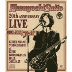 斉藤和義 斉藤和義 20th ANNIVERSARY LIVE 1993-2013 CD