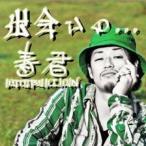 ���� �в�...����KOTOBUKI KUN��Deh yah you know!?�����̾��ס� CD
