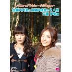 加藤英美里 Natural Voice〜81Room〜加藤英美里と後藤沙緒里の2人旅 三重伊勢編 DVD