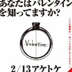 WHITE JAM Valentine 12cmCD Single