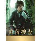 上川隆也 ドラマスペシャル 遺留捜査 DVD