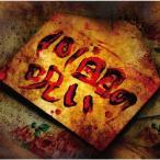 ゴールデンボンバー 101回目の呪い [CD+わら人形]<初回限定盤B> 12cmCD Single ※特典あり