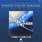 ETERNAL EDITION YAMATO SOUND ALMANAC 1983-IV 宇宙戦艦ヤマト完結編 BGM集 Blu-spec CD