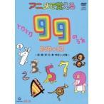 アニメで覚える トクトク99のうた 〜国・算・理・社・英 暗記ソング集〜 [DVD+CD] DVD