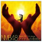 NMB48 Team M 1st stage アイドルの夜明け CD