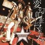 GRANRODEO 変幻自在のマジカルスター<通常盤> 12cmCD Single