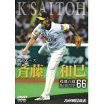 斉藤和巳 鷹のエース斉藤和巳 投魂の道ROUTE66 DVD