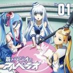 ラジオCD「蒼きラジオのアルペジオ」Vol.1 [CD+CD-ROM] CD