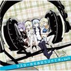 ラジオCD「武装神姫 マスターのためのラジオです。Vol.4」 [CD+CD-ROM] CD