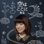 川嶋あい 空はここにある [CD+DVD]<初回生産限定盤> 12cmCD Single
