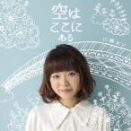 川嶋あい 空はここにある<通常盤> 12cmCD Single