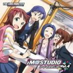 ラジオCD「iM@STUDIO」Vol.4 [CD+CD-ROM] CD