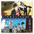 ラジオCD「ノイタミナWEBラジオ」おまとめ4 [CD+CD-ROM] CD