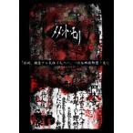 メメント・モリ 「前略、親愛ナル気狂イ人ヘ。 -渋谷地獄絵図ノ巻-」 DVD