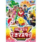 ハッピー!クラッピー ハピクラV☆できマスター DVD