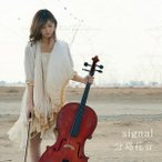分島花音 signal [CD+DVD]<初回限定盤> 12cmCD Single