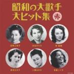 Various Artists 昭和の大歌手・大ヒット集 赤 CD