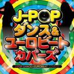 荻野目洋子 J-POP ダンス&ユーロビート・カバーズ CD