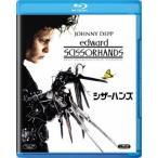 ティム・バートン シザーハンズ Blu-ray Disc