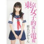 椎名ぴかりん 東京女子的流行電視 〜Tokyo Girls' Update TV〜 DVD