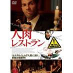 オスカル・ロホ 人肉レストラン DVD